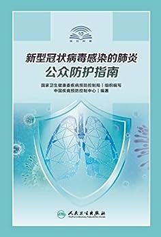 """""""新型冠状病毒感染的肺炎公众防护指南"""",作者:[中国疾病预防控制中心]"""