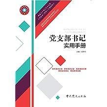 党支部书记实用手册(2019年修订)