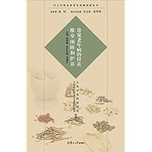 沪上中医名家养生保健指南丛书:常见老年病的针灸推拿预防和护养