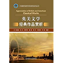 英美文学经典作品赏析 (English Edition)
