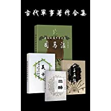 古代军事著作合集《司马法+孙子兵法+吴子+三略》套装共四册