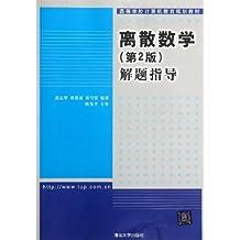 高等学校计算机教育规划教材:离散数学(第2版)解题指导