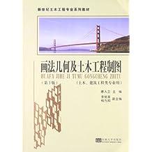 新世纪土木工程专业系列教材•土木建筑工程类专业用:画法几何及土木工程制图(第3版)