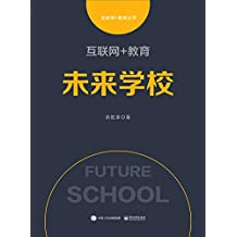 互联网+教育.未来学校