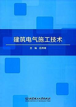 """""""建筑电气施工技术"""",作者:[岳井峰]"""