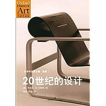 牛津艺术史系列:20世纪的设计 (20世纪著名设计,不在博物馆,而在市场上)