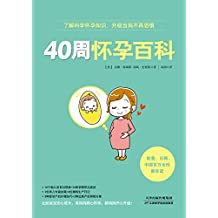 40周怀孕百科(涵盖孕期健康、检查、安胎、营养、护理、心理治愈等,方法科学、简单、实用。并解答所有你想知道却难以启齿的问题,像私人医生一样让你的40周怀孕之路走得更踏实)