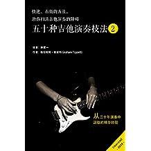 五十种吉他演奏技法2(快速、有效的方法,助你扫清吉他演奏的障碍)