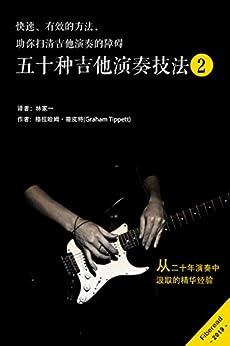 """""""五十种吉他演奏技法2(快速、有效的方法,助你扫清吉他演奏的障碍)"""",作者:[格拉哈姆·蒂皮特(Graham Tippett)]"""