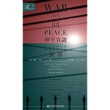 向和平宣战:外交的终结和美国影响力的衰落(全2册)【美国当代外交政策变迁史,没有枯燥的理论,只有一个接一个的故事,是非功过,留给读者自己去下结论】