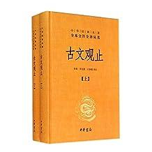 中华经典名著全本全注全译丛书·古文观止(第3辑)(套装共2册)