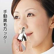 手動 鼻毛 刀 身體扭曲 處理 輕便 小 便攜 可整體清洗 清潔 FIN-898