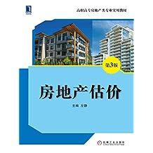房地产估价(第3版) (高职高专房地产类专业实用教材)