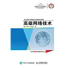 高级网络技术 (ICT认证系列丛书)