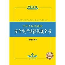 2018中华人民共和国安全生产法律法规全书:含全部规章