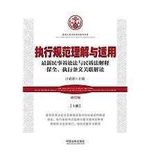 执行规范理解与适用(增订2版)(上册)