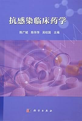 抗感染临床药学.pdf