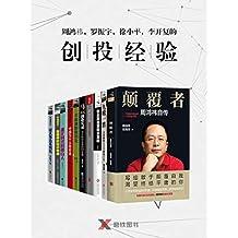 周鸿祎、王兴、罗振宇、徐小平、李开复、马云的创投经验
