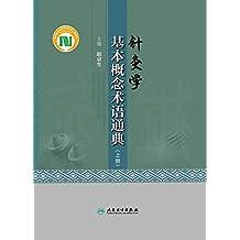 针灸学基本概念术语通典(上下册)