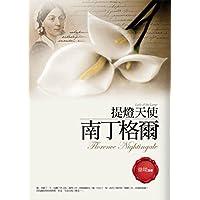 提燈天使-南丁格爾 (Traditional_chinese Edition)