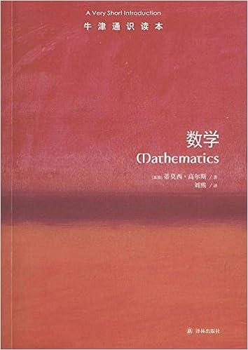 数学-牛津通识读本