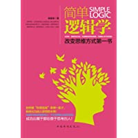 """简单逻辑学:改变思维方式第一书(挖掘大脑深层潜能,提升逻辑推理能力!拒绝被""""标准答案""""束缚,中国教育不会教你的思维方法)"""