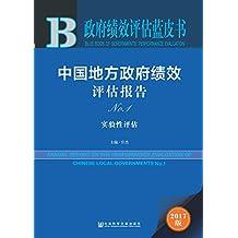 中国地方政府绩效评估报告 No.1 (政府绩效评估蓝皮书)