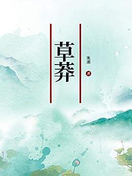"""""""草莽"""",作者:[朱湘]"""