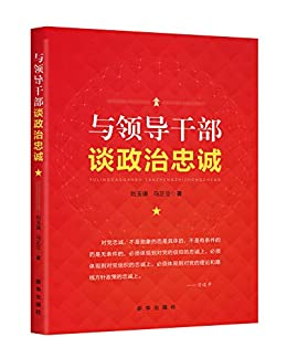 """""""与领导干部谈政治忠诚"""",作者:[刘玉瑛]"""