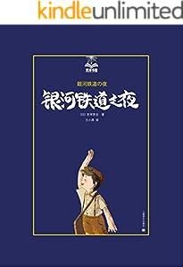 """银河铁道之夜【上海译文出品!教育部推荐书目,重新定义""""童话""""一词的梦幻神作,媲美《小王子》的日本幻想文学顶点,《千与千寻》的灵感来源】 (夏洛书屋)"""