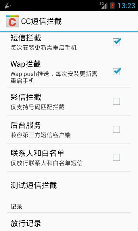 自定义拦截垃圾短信[Android]