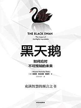 """""""黑天鹅(塔勒布的经典之作、充满智慧的预言之书,解析如何应对不可预知的未来)"""",作者:[纳西姆·尼古拉斯·塔勒布, 万丹, 刘宁]"""