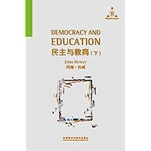民主与教育(下)(20世纪重要的教育思想著作;西方教育史上的三大里程碑之一;杜威对实用主义教育思想的系统阐述) (外研社百科通识文库)