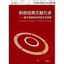 财政经典文献九讲——基于财政政治学的文本选择