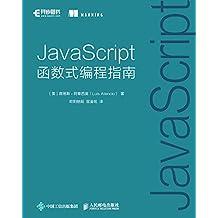 JavaScript函数式编程指南(异步图书)