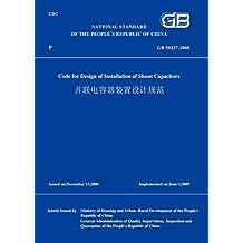 GB50227-2008并联电容器装置设计规范(英文版) (English Edition)