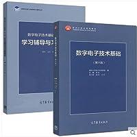 面向21世纪课程教材 数字电子技术基础 第六版 教材+配套辅导数字电子技术基础学习辅导与习题解答 全两册
