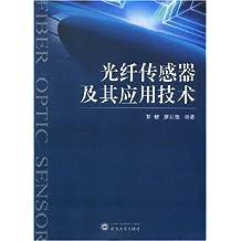光纤传感器及其应用技术