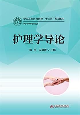 护理学导论.pdf