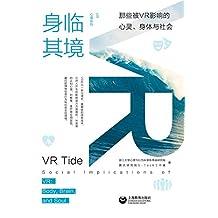 身临其境——那些被VR影响的心灵、身体与社会