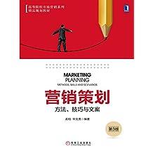营销策划:方法、技巧与文案(第3版) (高等院校市场营销系列精品规划教材)