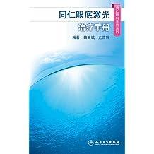 同仁眼底激光治疗手册(同仁眼科手册系列)
