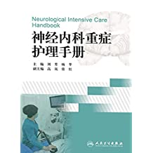 神经内科重症护理手册
