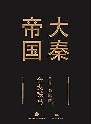 大秦帝國第三部《金戈鐵馬》(上卷 中卷 下卷)(完整圖文版)