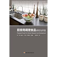 厨房用调理食品研究与开发