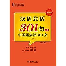 汉语会话301句(第四版)·(日文注释本)·上册(Conversational Chinese 301.4th Edition.Japanese-Chinese Version.Volume 1)