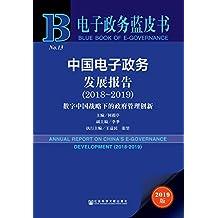 中国电子政务发展报告(2018~2019):数字中国战略下的政府管理创新 (电子政务蓝皮书)