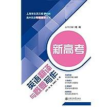 新高考英语翻译与概要写作