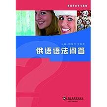 俄语专业学习指南:俄语语法问答