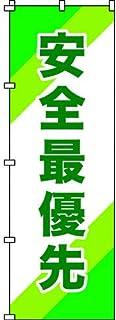 绿十字 旗帜 *优先 1800×600mm 涤纶 255010